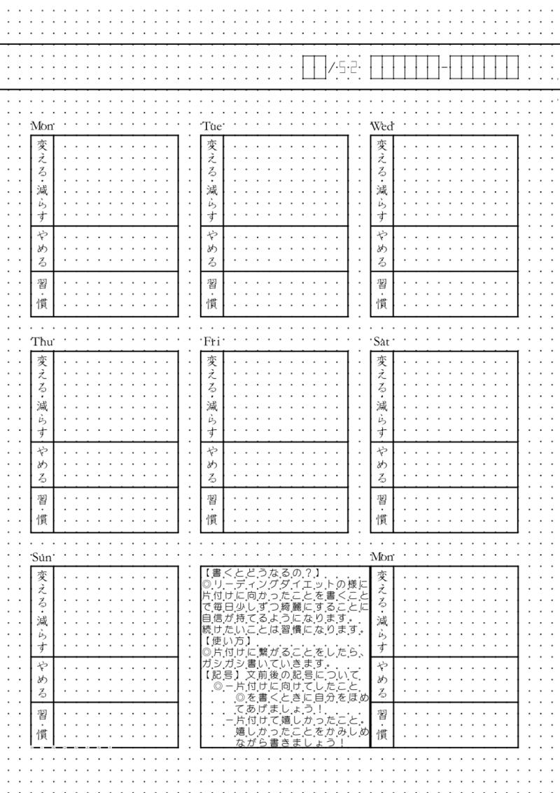 s-setumeiiri-hinonana-a5-1-black-dot-3mm-week-kataduke-refill-sheet