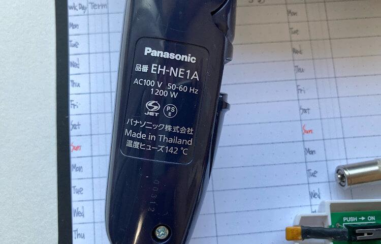 フリクションボールペンで書いた文字を一気に消す時に使っているドライヤー、パナソニックEH-NE1A。家にあるドライヤーなら何でもいいです。フリクションがこすらずきれいに消せます。繰り返し使う手帳にオススメです。