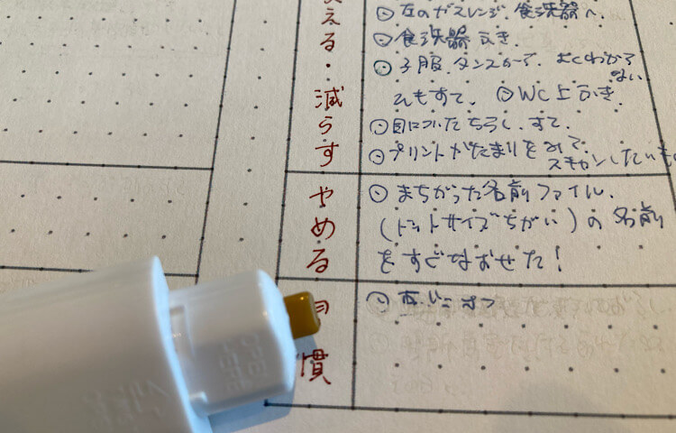 フリクションで書いて熱で消す。一日1マス、7日分の褒めノート。一部分消したい時は電子消しゴムで消します。1週間が終わって一気に消す時はドライヤーが早いです。ドライヤーで消して、また次の週に使います。茶色の文字、変える・減らす、やめる、習慣の文字は消えて欲しくないので普通のボールペンで書いています。