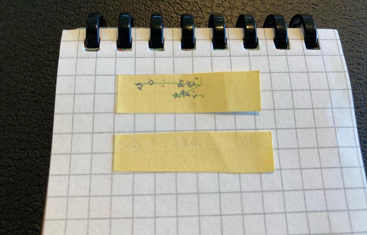 付箋にフリクションボールペンで文字を書いて電子消しゴムで消したところ。ヨレずに消せました!