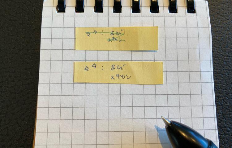 黄色い付箋にフリクション、ブルーブラックでプロジェクトとタスクを書いたところ。消し線はフォレストグリーン。