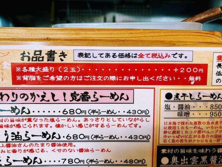 【島根県松江市】とっても美味しい東出雲町のラーメン屋さん「雲-くも-」の[大盛り(2玉)プラス-200円]、注文の時に背脂を追加したい人は店員さんに話すと無料で増やせます。