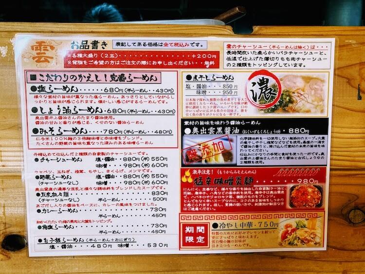 【島根県松江市】とっても美味しい東出雲町のラーメン屋さん「雲-くも-」のメニュー表。基本の出汁はとり鶏豚濃旨スープ。基本の塩・醤油・味噌の3種以外にもラーメンの種類がめっちゃある!