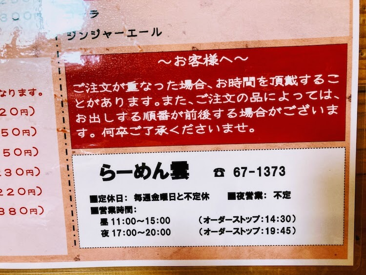 【島根県松江市】とっても美味しい東出雲町のラーメン屋さん「雲-くも-」のお店情報。電話番号や営業時間など。