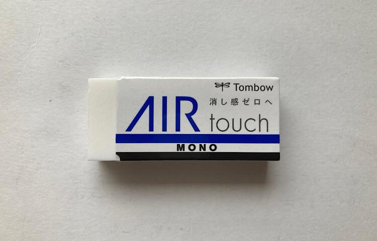 消し感ゼロへ-AIRtouch-monoの消しゴム写真