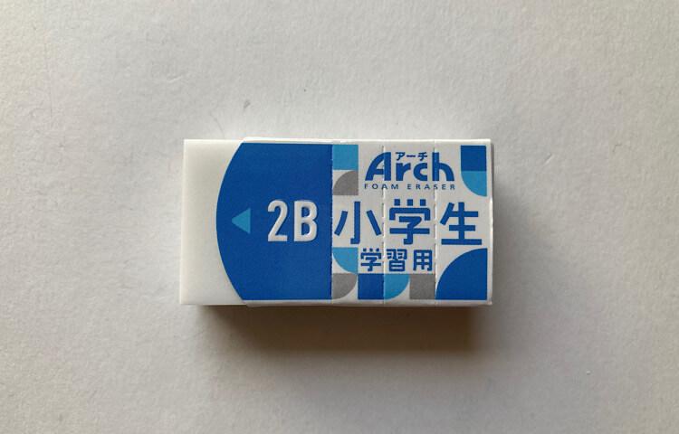 Arch-小学生学習用-2B-サクラクレパスの消しゴム写真