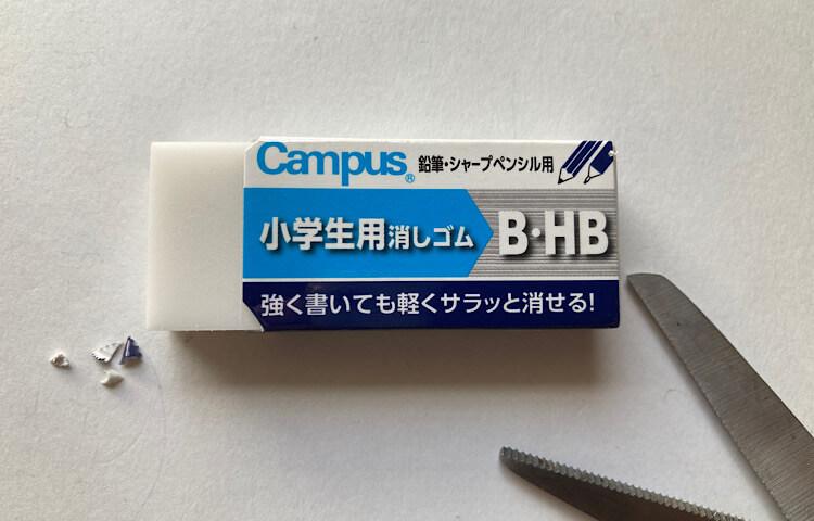 Campus-キャンパス-小学生用消しゴム-B・HB-鉛筆シャープペンシル用-ケシ-C100-2-KOKUYOの消しゴム