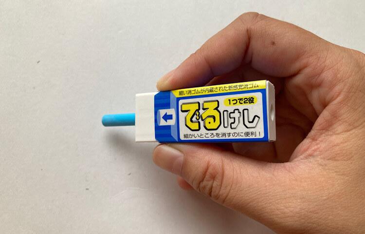 でるけし-derukesi-Blue-サンスター-sasun-starの真ん中の消しゴム