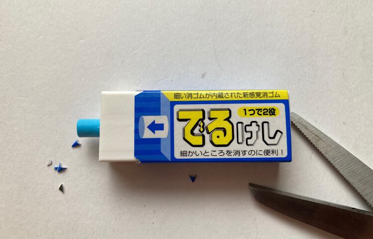 でるけし-derukesi-Blue-サンスター-sasun-starの写真