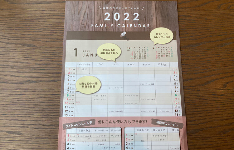 DAISOの家族カレンダー使い方説明-FAMILY-CALENDAR-C22315-2022-Kyowa-seria