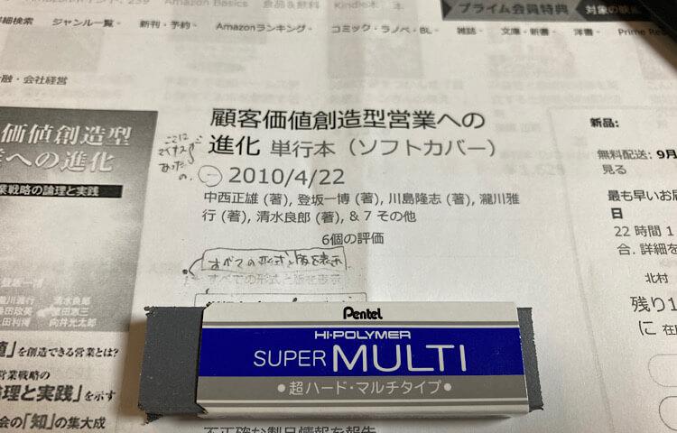 スーパーマルチ-SUPER-MULTI-Multi-type-ZEB20-NON-PVC-ぺんてる-Pentelのコピー用紙の小さな文字を消す実験