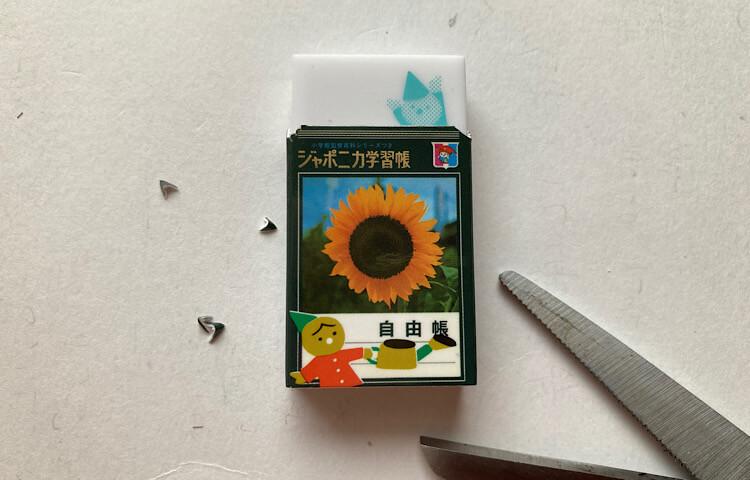 ジャポニカ学習帳-JAPONICA-gakusyuuchou-消しゴム-keshigomu-文具シリーズ2-bungushiri-zu2-Showa-Noteの写真